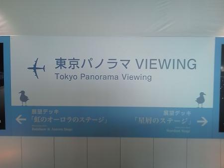羽田空港 東京パノラマ