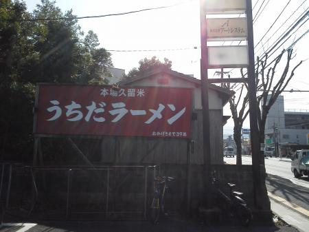 内田ラーメン