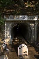 横田トンネル出口