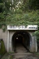 横田トンネル入口