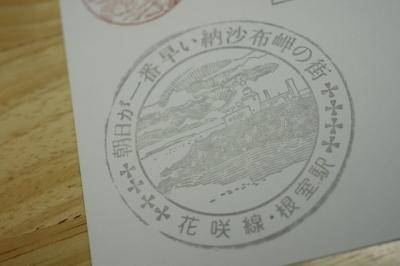 1103釧路5