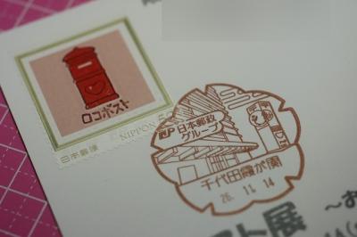 1127切手TAKA