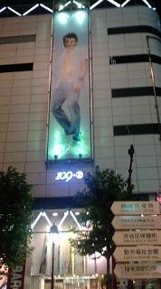 渋谷 109 MEN