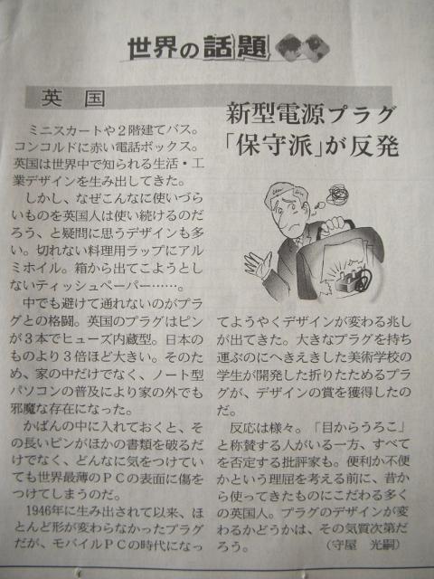 日経夕刊20100413