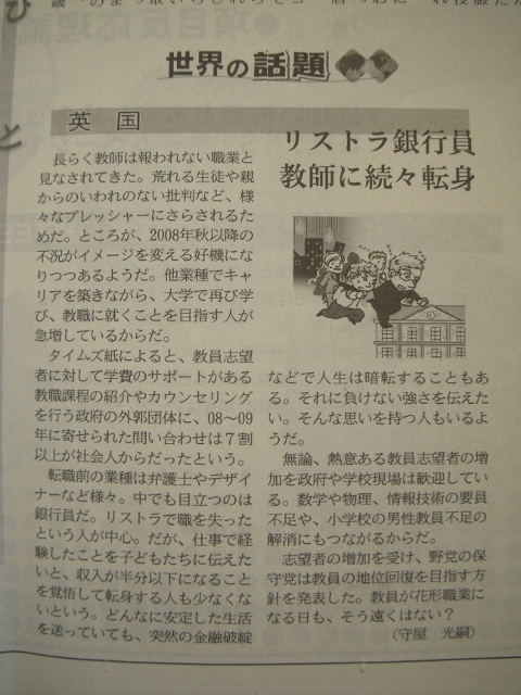 日経夕刊20100223
