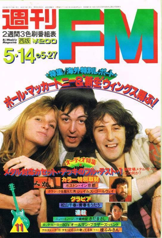 週刊FM表紙1979_05_2