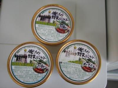 西麓野菜アイス