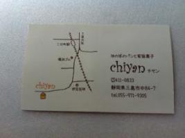 chiyan2.jpg