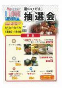 img-8101937-0001_convert_20120810194249.jpg