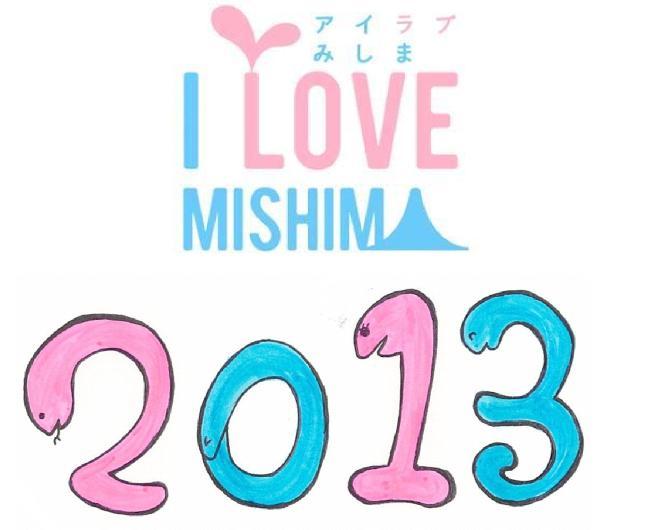 lovemishima2013.jpg