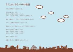 najonicanappe_Poster-1.jpg