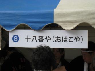 ohakoya.jpg