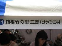 takenokomura.jpg