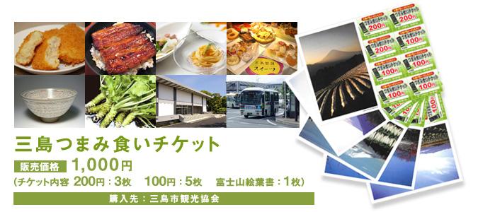 tsumamigui_2.jpg