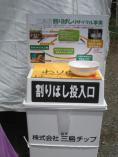 waribashibox.jpg