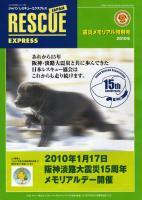 rescue_2010tokubetugou_s.jpg