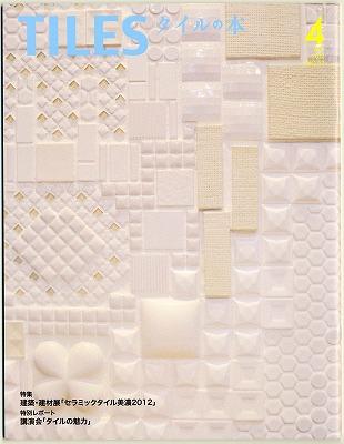 tiles201204.jpg