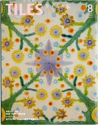 tiles201208.jpg