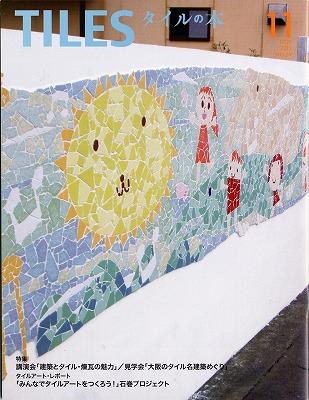 tiles201211.jpg