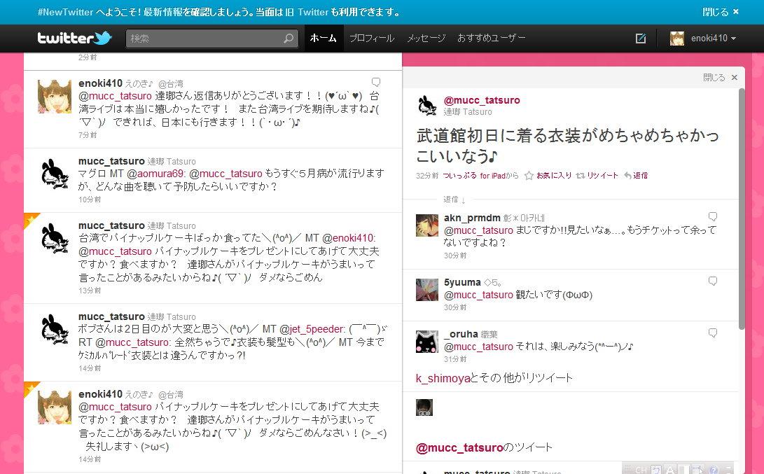 tatsuro_twitter_110426.jpg