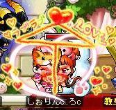 ちょこと結婚!