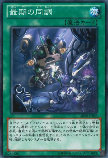FinalGesture-ABYR-JP-C.jpg