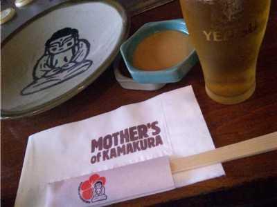 鎌倉ステーキ