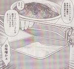 和風ハンバーグの決め手は、白味噌!