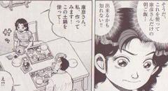 旅館の朝食を使い、何とか手作りの料理を食べてもらおうとするハナちゃん