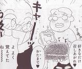 お誕生日のイクラ丼図