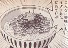クールブイヨンのイクラ丼図