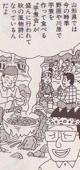 東北地方で昔から伝わっている秋の風物詩・芋煮会