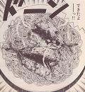 イワシのスパゲティ図