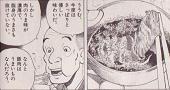 岡星渾身の豚しゃぶしゃぶに、舌鼓を打つ永家先生