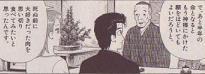 死ぬ前に、五十年断ってきた豚肉を食べたいと熱望する画家・永家先生