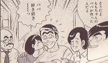 ほとんど荒岩主任が作ったんですが、田村さんのお手柄にしていました
