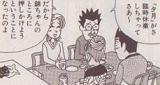 <夕月>メンバーが臨時休業で行き場をなくし、錦ちゃんを頼ります;