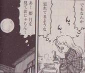 月見鍋のはずが、全く月を見ていないことに気がついた花さん;