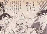 偶然とはいえ、大当たりなレストランに逃げ込んだ田中君大手柄です!