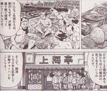 横浜開港120周年に対する上海亭のおじいさんの想い