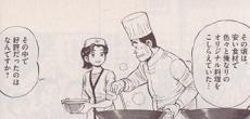 めっきり影が薄くなった陳料理長と久々に語り合うハナちゃん