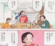 最初は、料理教室に通うごく普通の明るい奥さんでした