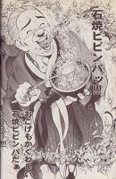 小川先生特有の大げさで突拍子もない感動シーンキター!