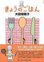 大田垣晴子先生の食エッセイ『きょうのごはん』
