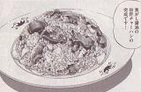焦がし醤油の砂肝チャーハン図