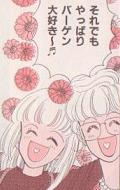 平野レミ先生と、助手の新米主婦・ひとみさんがダブル主人公の作品です