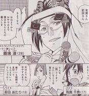 園場さんが主人公で、前田さんと有賀さんが準主役みたいなものです