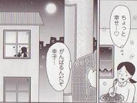 ささやかな幸せを噛み締める幸子さんの背後に、謎の人物が…!?