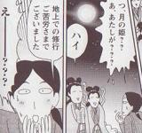ついていない川原幸子さん(28)の元に、何と月からの使者が!