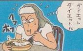 家では意外と地味で、ダイエットにいそしむごく普通の女性でした^^;